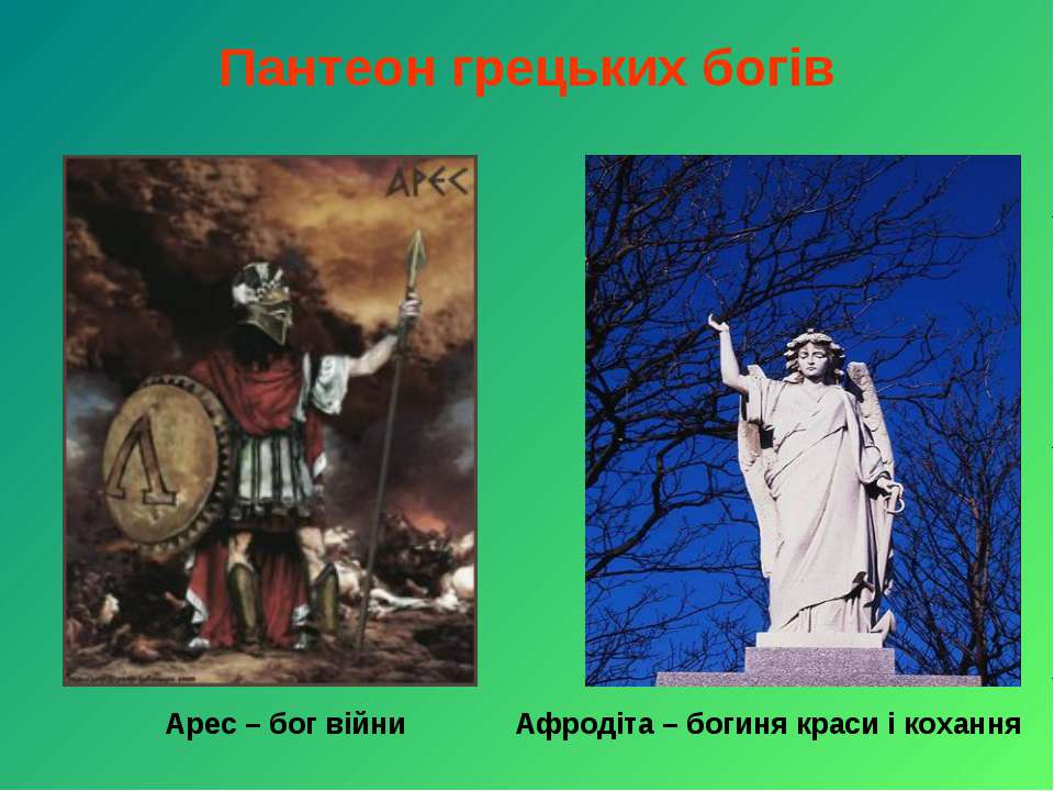 Пантеон грецьких богів Арес – бог війни Афродіта – богиня краси і кохання