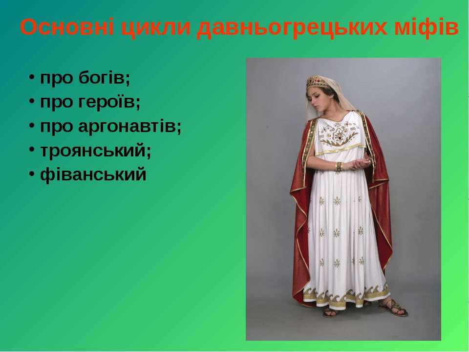 Основні цикли давньогрецьких міфів про богів; про героїв; про аргонавтів; тро...
