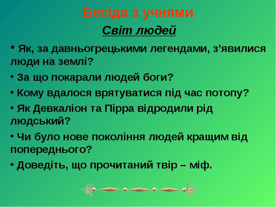 Бесіда з учнями Світ людей Як, за давньогрецькими легендами, з'явилися люди н...
