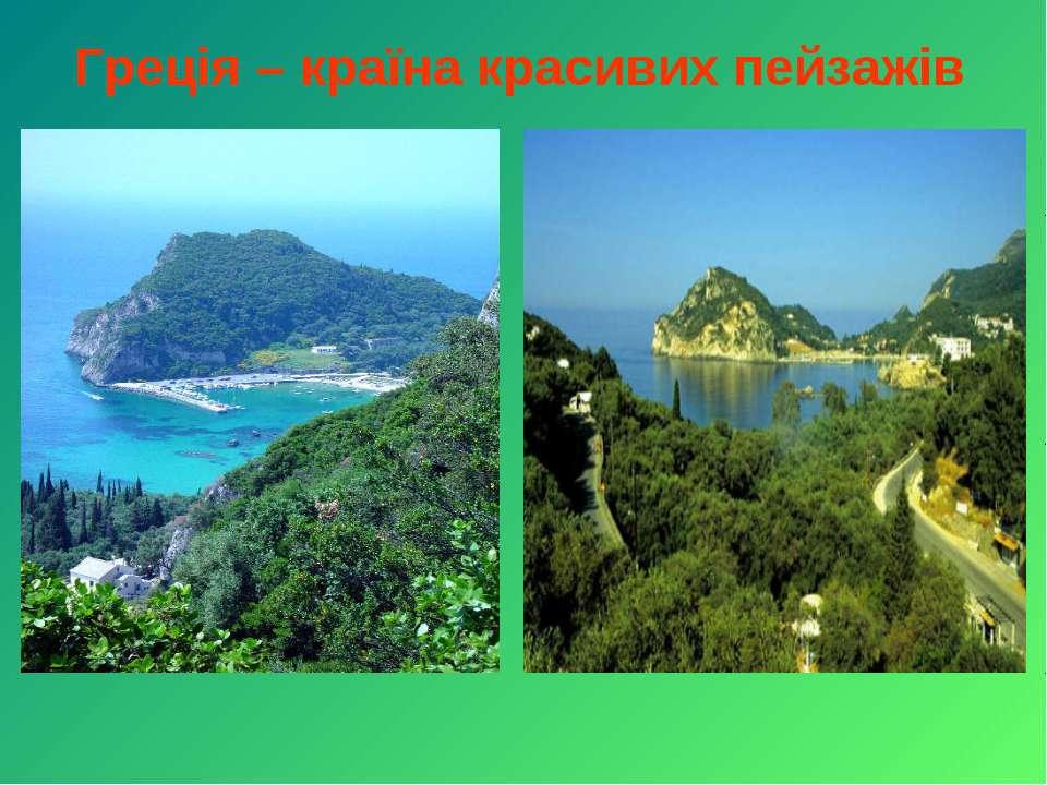 Греція – країна красивих пейзажів