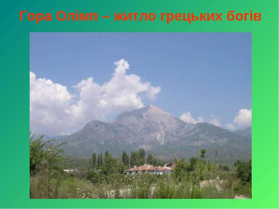 Гора Олімп – житло грецьких богів