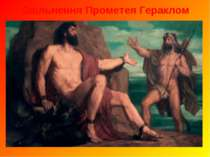 Звільнення Прометея Гераклом