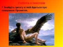 Робота з текстом Знайдіть цитату в якій йдеться про покарання Прометея.