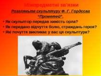 """Міжпредметні зв'язки Розгляньте скульптуру Ф. Г. Гордєєва """"Прометей"""". Як скул..."""