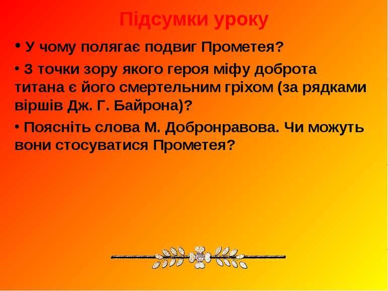 Підсумки уроку У чому полягає подвиг Прометея? З точки зору якого героя міфу ...