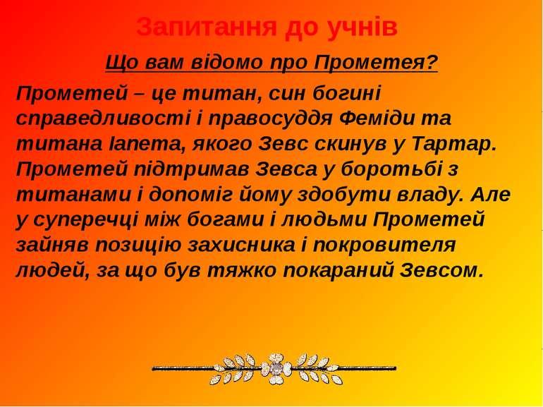 Запитання до учнів Що вам відомо про Прометея? Прометей – це титан, син богин...