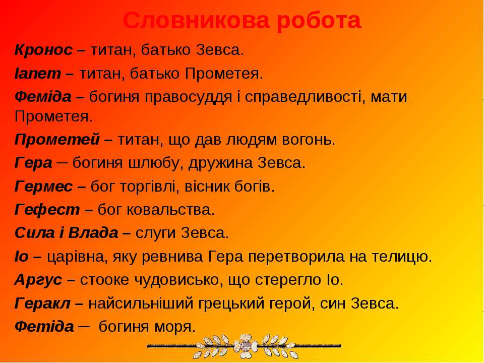 Словникова робота Кронос – титан, батько Зевса. Іапет – титан, батько Промете...