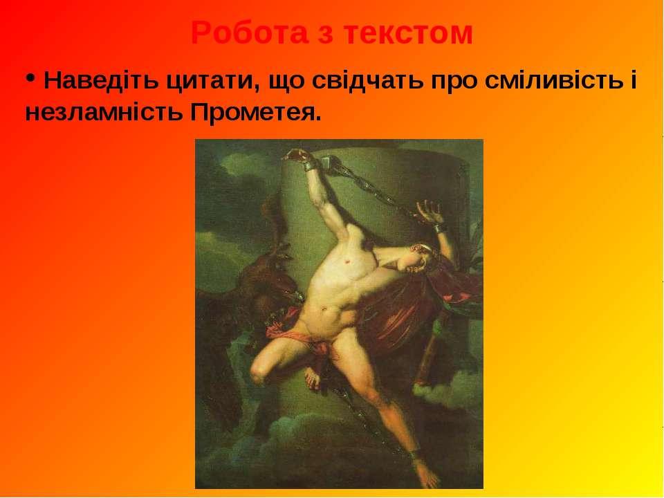 Робота з текстом Наведіть цитати, що свідчать про сміливість і незламність Пр...