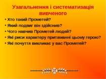 Узагальнення і систематизація вивченого Хто такий Прометей? Який подвиг він з...