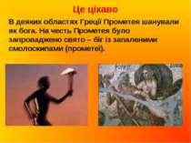 Це цікаво В деяких областях Греції Прометея шанували як бога. На честь Промет...