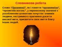"""Словникова робота Слово """"Прометей"""", як і поняття """"прометеїзм"""", """"прометеїв вог..."""