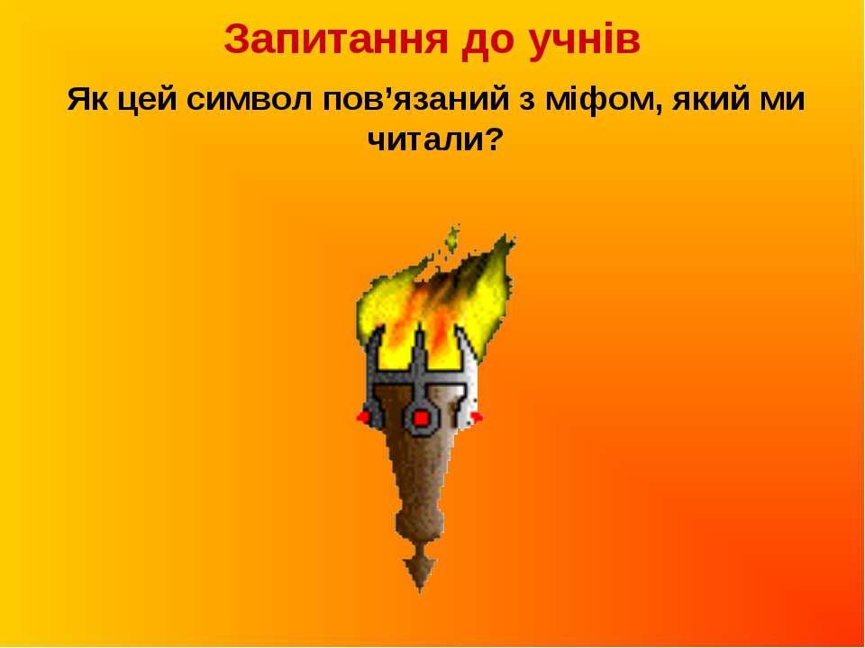 Запитання до учнів Як цей символ пов'язаний з міфом, який ми читали?