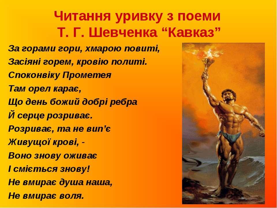 """Читання уривку з поеми Т. Г. Шевченка """"Кавказ"""" За горами гори, хмарою повиті,..."""