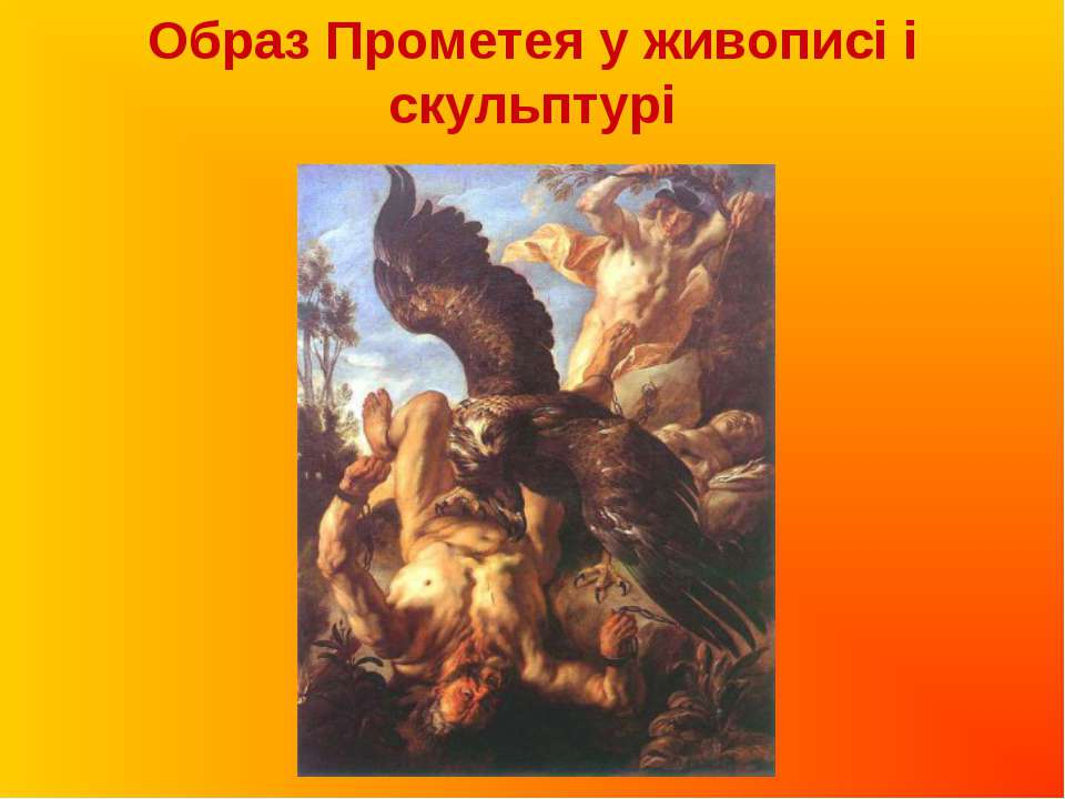 Образ Прометея у живописі і скульптурі