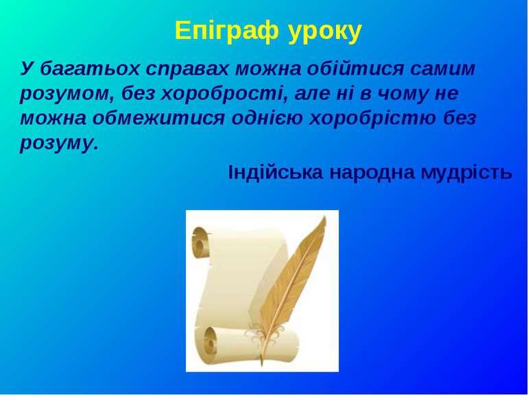Епіграф уроку У багатьох справах можна обійтися самим розумом, без хоробрості...
