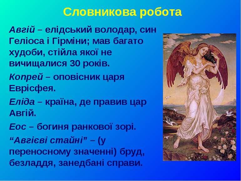 Словникова робота Авгій – елідський володар, син Геліоса і Гірміни; мав багат...