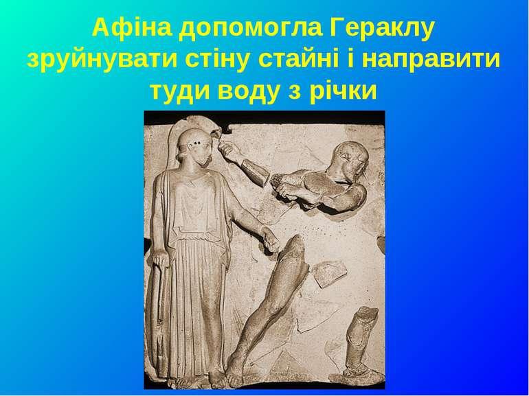 Афіна допомогла Гераклу зруйнувати стіну стайні і направити туди воду з річки