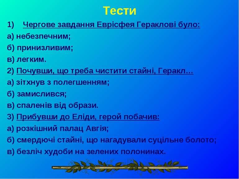 Тести Чергове завдання Еврісфея Гераклові було: а) небезпечним; б) принизливи...