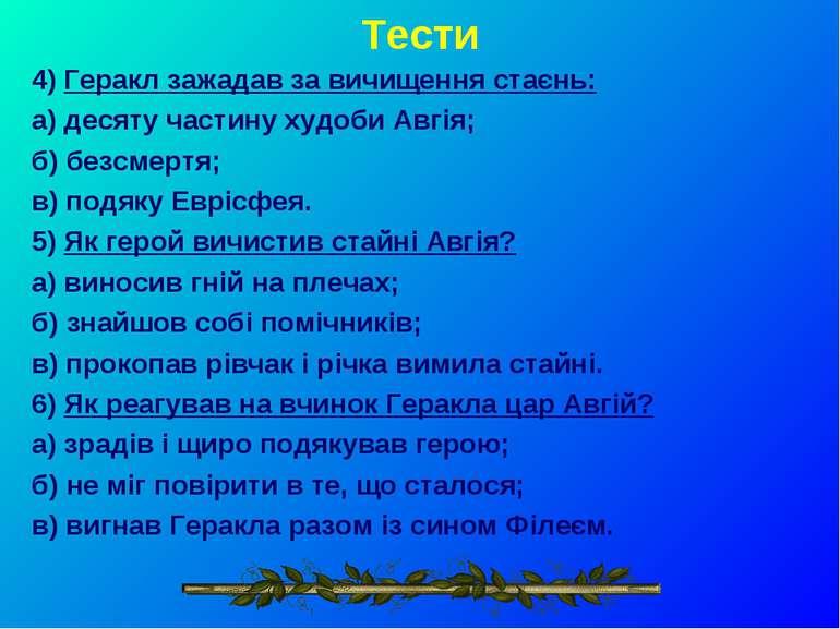 Тести 4) Геракл зажадав за вичищення стаєнь: а) десяту частину худоби Авгія; ...