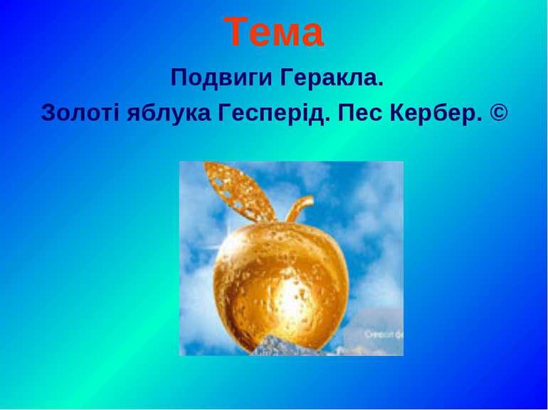 Тема Подвиги Геракла. Золоті яблука Гесперід. Пес Кербер. ©