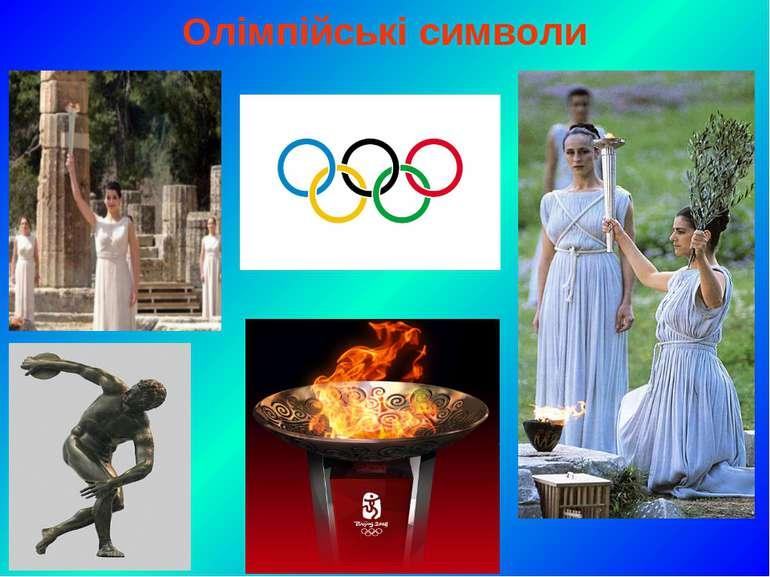 Олімпійські символи