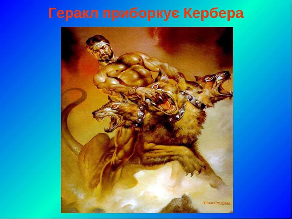 Геракл приборкує Кербера