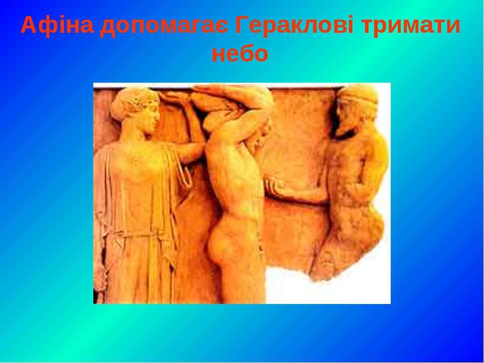 Афіна допомагає Гераклові тримати небо