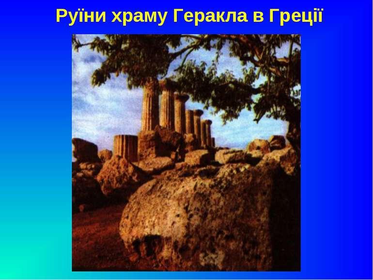 Руїни храму Геракла в Греції