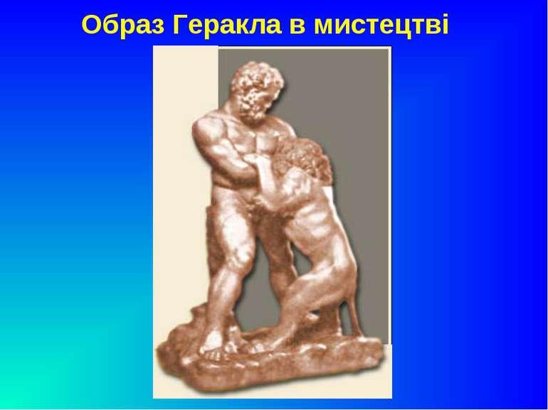 Образ Геракла в мистецтві