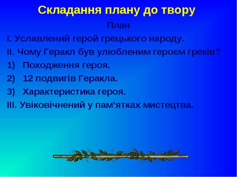 Складання плану до твору План І. Уславлений герой грецького народу. ІІ. Чому ...
