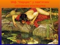 """Міф """"Нарцис"""" у пам'ятках світового мистецтва"""