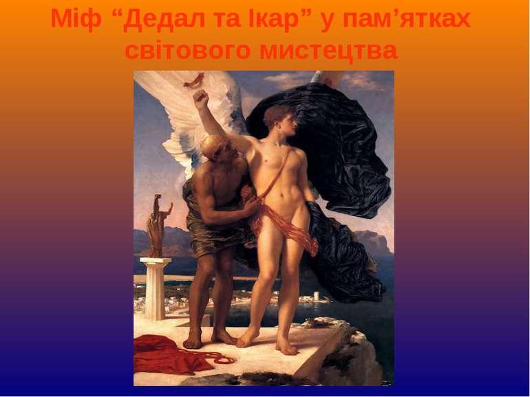 """Міф """"Дедал та Ікар"""" у пам'ятках світового мистецтва"""