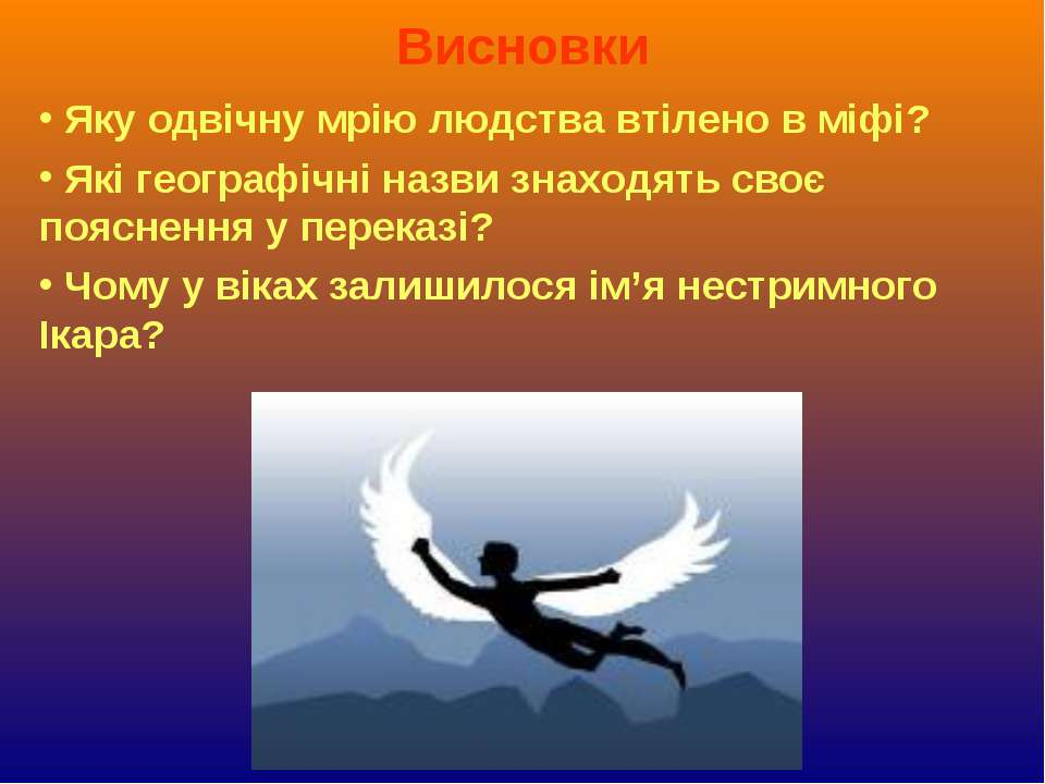 Висновки Яку одвічну мрію людства втілено в міфі? Які географічні назви знахо...