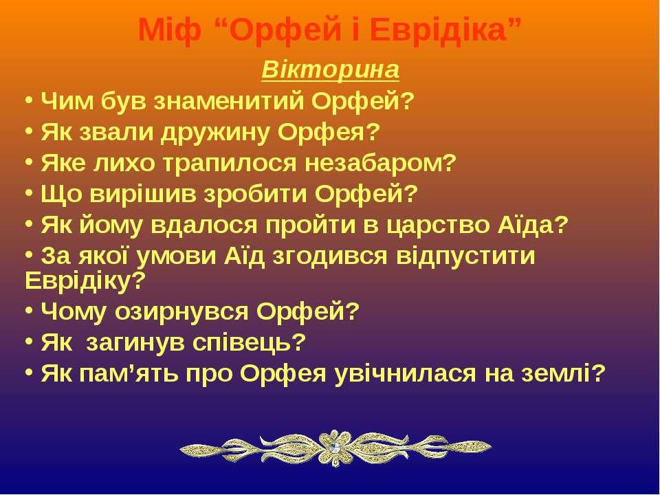 """Міф """"Орфей і Еврідіка"""" Вікторина Чим був знаменитий Орфей? Як звали дружину О..."""