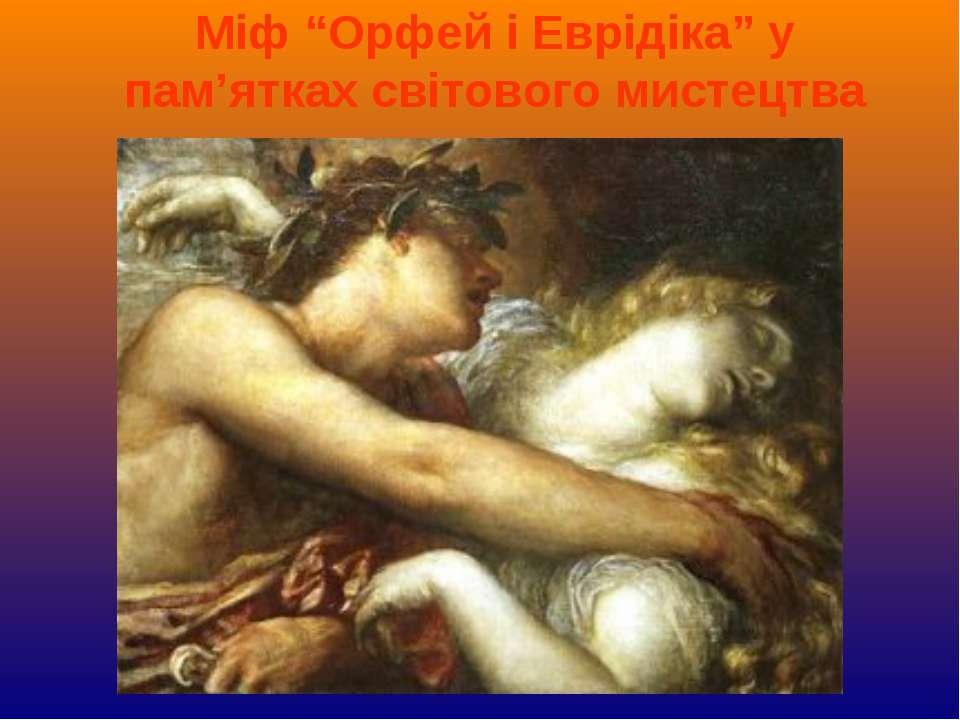 """Міф """"Орфей і Еврідіка"""" у пам'ятках світового мистецтва"""