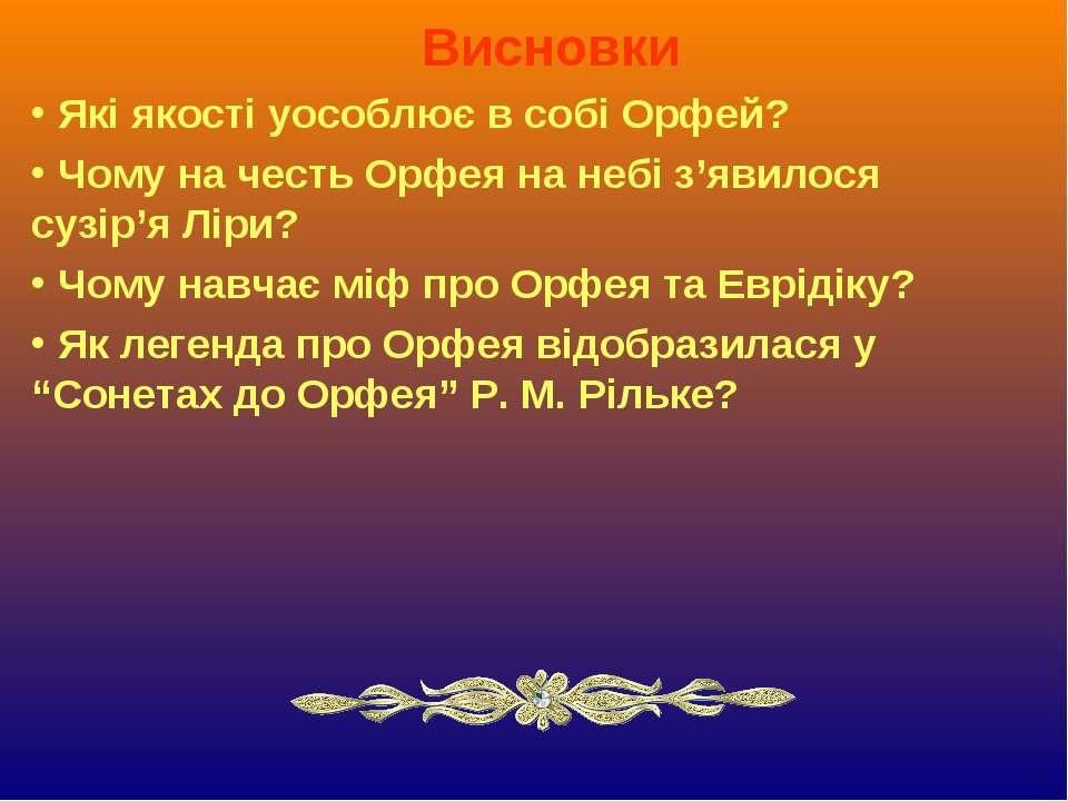 Висновки Які якості уособлює в собі Орфей? Чому на честь Орфея на небі з'явил...