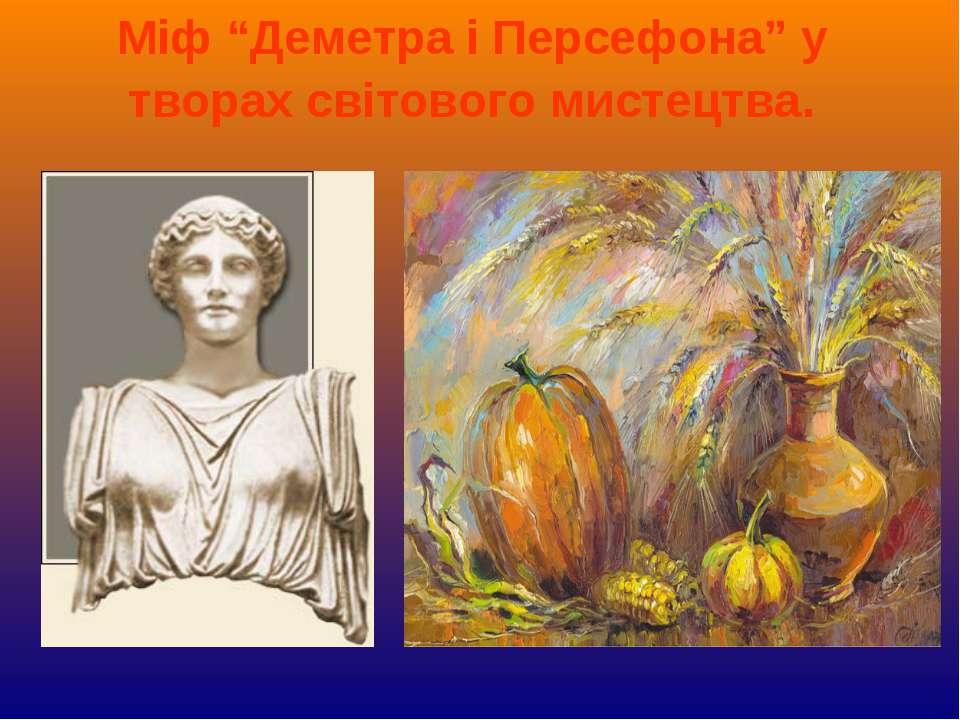"""Міф """"Деметра і Персефона"""" у творах світового мистецтва."""