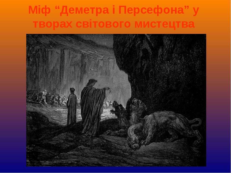 """Міф """"Деметра і Персефона"""" у творах світового мистецтва"""