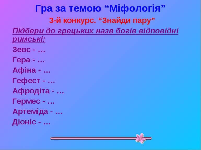 """Гра за темою """"Міфологія"""" 3-й конкурс. """"Знайди пару"""" Підбери до грецьких назв ..."""