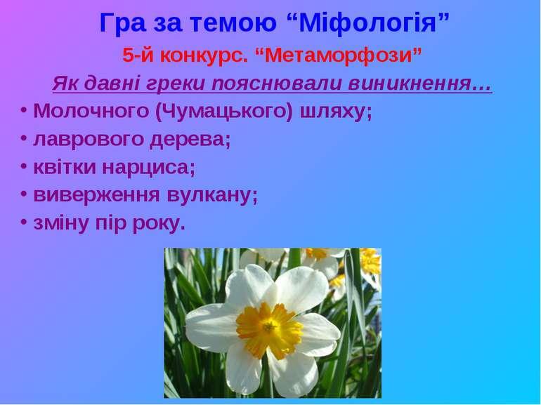 """Гра за темою """"Міфологія"""" 5-й конкурс. """"Метаморфози"""" Як давні греки пояснювали..."""