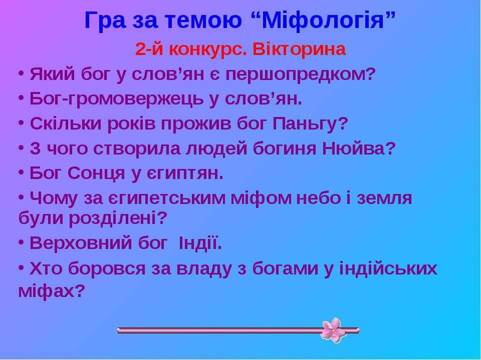 """Гра за темою """"Міфологія"""" 2-й конкурс. Вікторина Який бог у слов'ян є першопре..."""