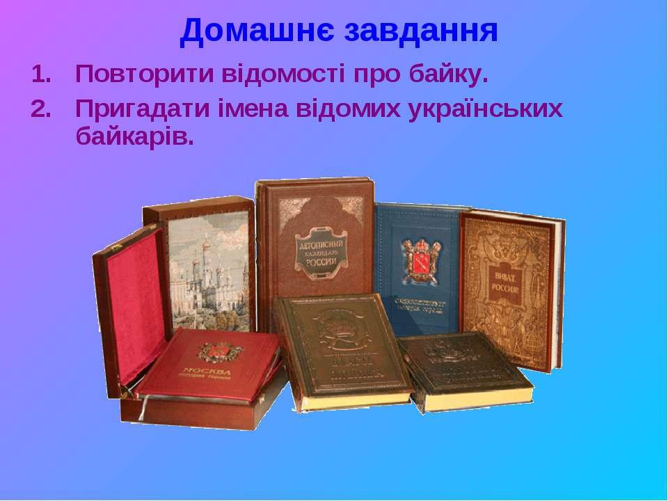 Домашнє завдання Повторити відомості про байку. Пригадати імена відомих украї...