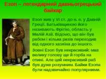 Езоп – легендарний давньогрецький байкар Езоп жив у VI ст. до н. е. у Давній ...