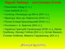 Відомі байкарі – наступники Езопа Римлянин Федр (І ст.) Грек Бабрій (ІІ ст.) ...