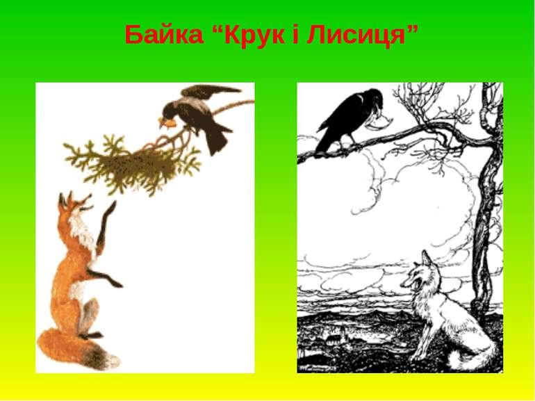 """Байка """"Крук і Лисиця"""""""