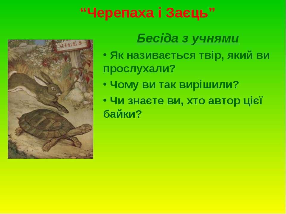 """""""Черепаха і Заєць"""" Бесіда з учнями Як називається твір, який ви прослухали? Ч..."""