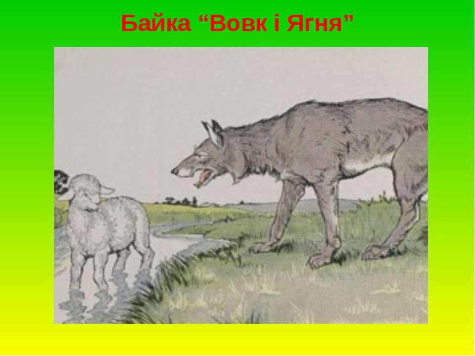 """Байка """"Вовк і Ягня"""""""