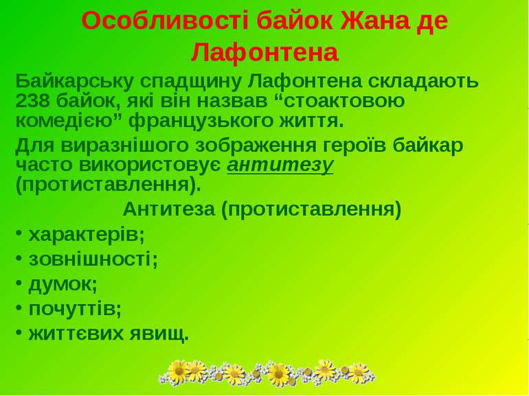Особливості байок Жана де Лафонтена Байкарську спадщину Лафонтена складають 2...