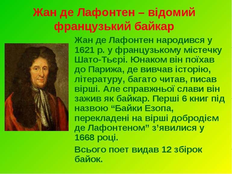 Жан де Лафонтен – відомий французький байкар Жан де Лафонтен народився у 1621...