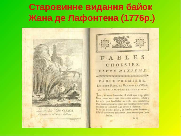 Старовинне видання байок Жана де Лафонтена (1776р.)
